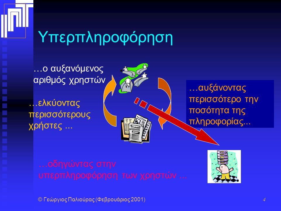 © Γεώργιος Παλιούρας (Φεβρουάριος 2001) 4 Υπερπληροφόρηση …ο αυξανόμενος αριθμός χρηστών... …οδηγεί στην αύξηση της παρεχόμενης πληροφορίας... …ελκύον