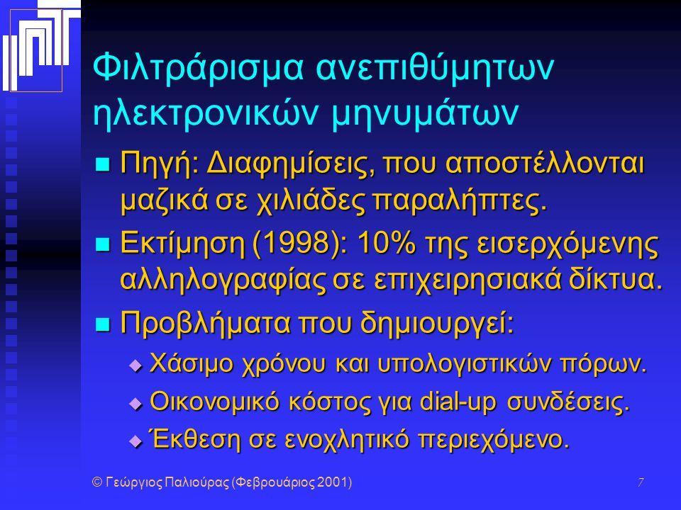 © Γεώργιος Παλιούρας (Φεβρουάριος 2001) 8 Φιλτράρισμα ανεπιθύμητων ηλεκτρονικών μηνυμάτων Φιλτράρισμα: κατηγοριοποίηση μηνυμάτων σε επιθυμητά και μη.