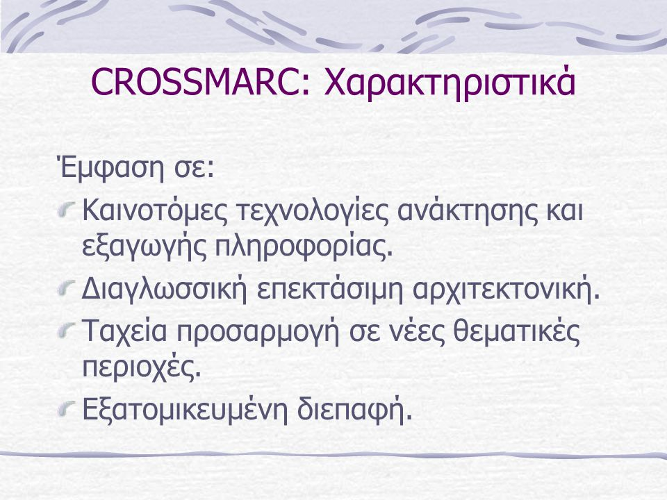 CROSSMARC: Χαρακτηριστικά Έμφαση σε: Καινοτόμες τεχνολογίες ανάκτησης και εξαγωγής πληροφορίας.