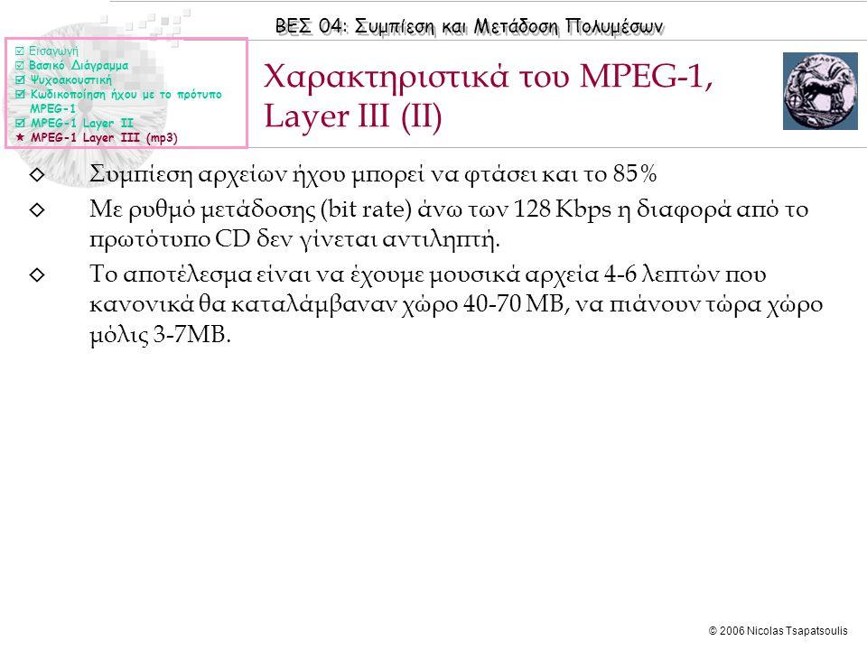 ΒΕΣ 04: Συμπίεση και Μετάδοση Πολυμέσων © 2006 Nicolas Tsapatsoulis ◊ Συμπίεση αρχείων ήχου μπορεί να φτάσει και το 85% ◊ Με ρυθμό μετάδοσης (bit rate