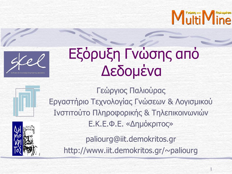 © Georgios Paliouras2 Περιεχόμενα Εξόρυξη γνώσης (knowledge discovery) και μηχανική μάθηση (machine learning) Εκμάθηση ταξινομητών (learning classifiers) Ομαδοποίηση (clustering) Αποκάλυψη συσχετίσεων (association discovery) Εξόρυξη από τον Παγκόσμιο Ιστό (Web mining) Ανακεφαλαίωση