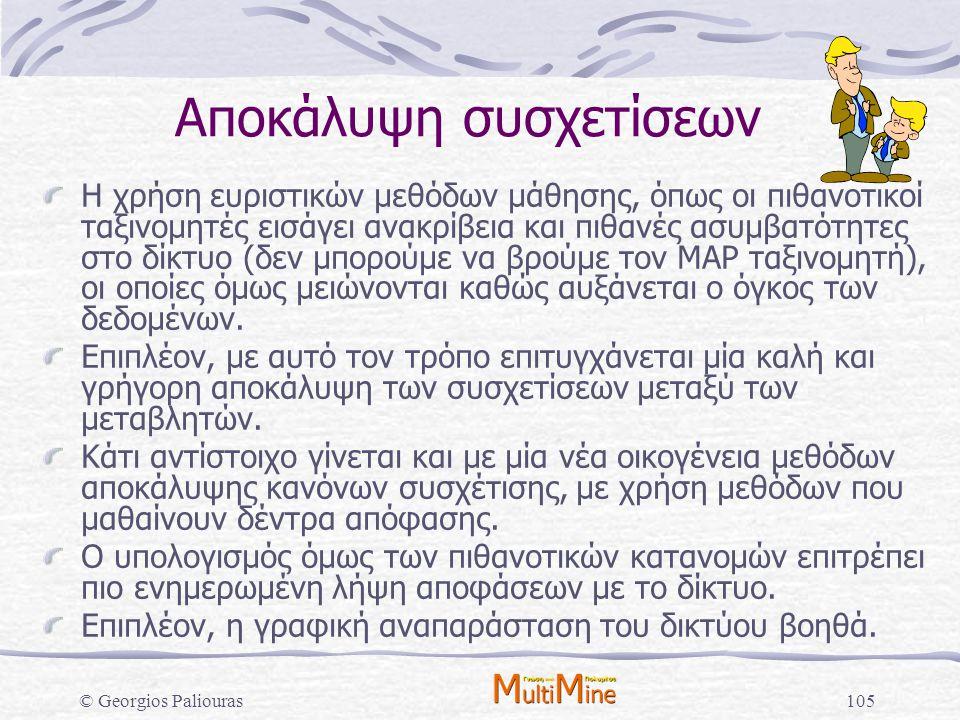 © Georgios Paliouras105 Αποκάλυψη συσχετίσεων Η χρήση ευριστικών μεθόδων μάθησης, όπως οι πιθανοτικοί ταξινομητές εισάγει ανακρίβεια και πιθανές ασυμβ