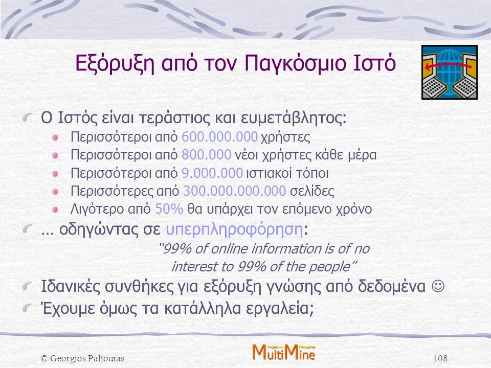 © Georgios Paliouras108 Εξόρυξη από τον Παγκόσμιο Ιστό Ο Ιστός είναι τεράστιος και ευμετάβλητος: Περισσότεροι από 600.000.000 χρήστες Περισσότεροι από
