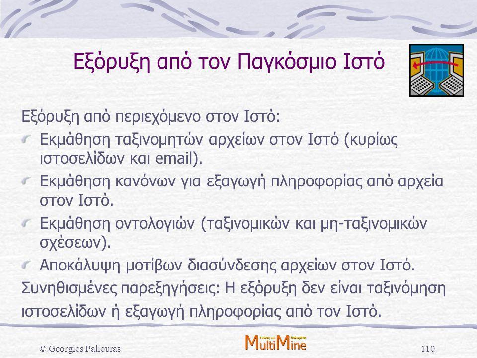 © Georgios Paliouras110 Εξόρυξη από τον Παγκόσμιο Ιστό Εξόρυξη από περιεχόμενο στον Ιστό: Εκμάθηση ταξινομητών αρχείων στον Ιστό (κυρίως ιστοσελίδων κ