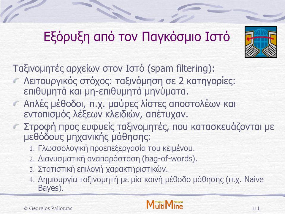 © Georgios Paliouras111 Εξόρυξη από τον Παγκόσμιο Ιστό Ταξινομητές αρχείων στον Ιστό (spam filtering): Λειτουργικός στόχος: ταξινόμηση σε 2 κατηγορίες