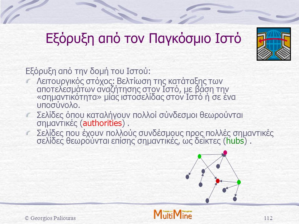 © Georgios Paliouras112 Εξόρυξη από την δομή του Ιστού: Λειτουργικός στόχος: Βελτίωση της κατάταξης των αποτελεσμάτων αναζήτησης στον Ιστό, με βάση τη