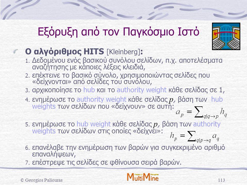 © Georgios Paliouras113 Ο αλγόριθμος HITS [Kleinberg] : 1. Δεδομένου ενός βασικού συνόλου σελίδων, π.χ. αποτελέσματα αναζήτησης με κάποιες λέξεις κλει