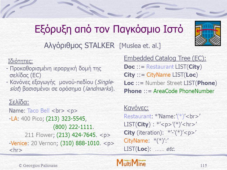 © Georgios Paliouras115 Αλγόριθμος STALKER [Muslea et. al.] Σελίδα: Name: Taco Bell -LA: 400 Pico; (213) 323-5545, (800) 222-1111. 211 Flower; (213) 4