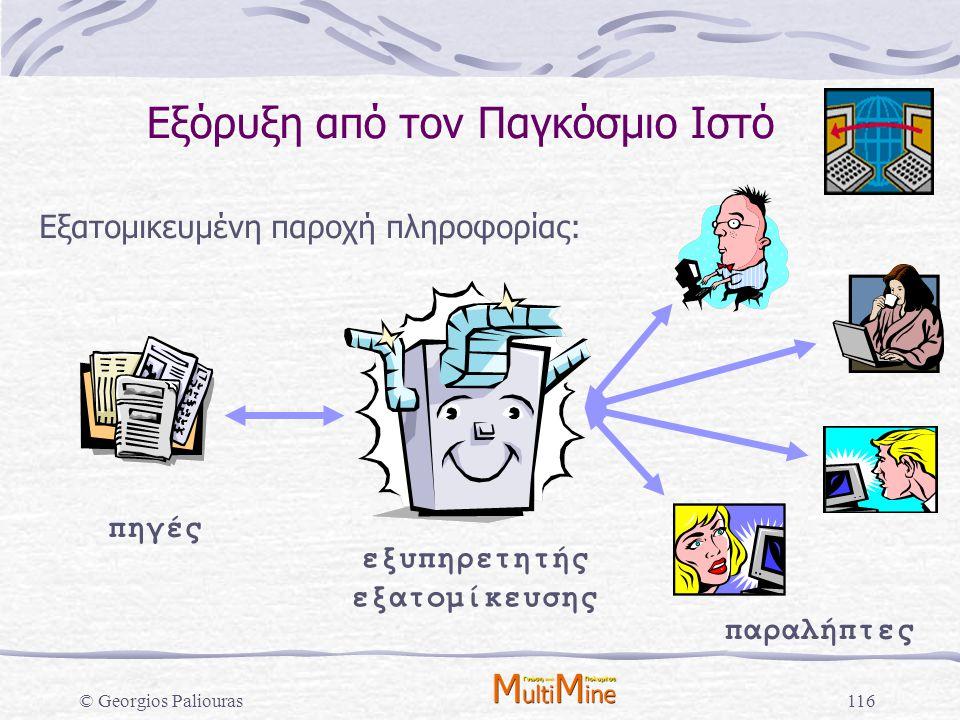 © Georgios Paliouras116 πηγές εξυπηρετητής εξατομίκευσης παραλήπτες Εξόρυξη από τον Παγκόσμιο Ιστό Εξατομικευμένη παροχή πληροφορίας:
