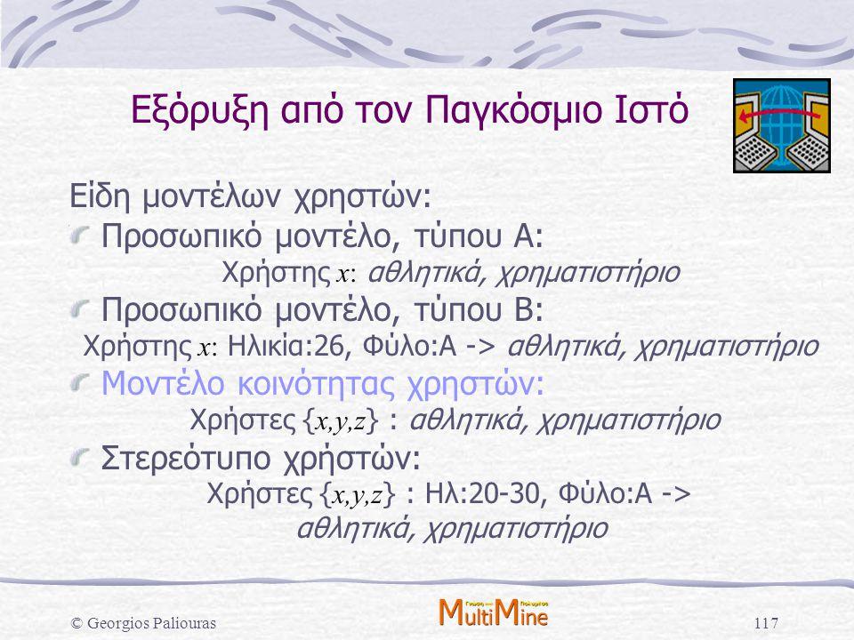 © Georgios Paliouras117 Είδη μοντέλων χρηστών: Προσωπικό μοντέλο, τύπου Α: Χρήστης x: αθλητικά, χρηματιστήριο Προσωπικό μοντέλο, τύπου Β: Χρήστης x: Η
