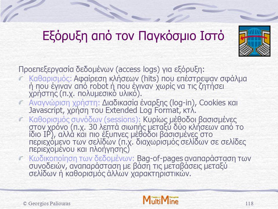 © Georgios Paliouras118 Προεπεξεργασία δεδομένων (access logs) για εξόρυξη: Καθαρισμός: Αφαίρεση κλήσεων (hits) που επέστρεψαν σφάλμα ή που έγιναν από