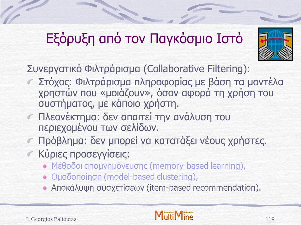 © Georgios Paliouras119 Συνεργατικό Φιλτράρισμα (Collaborative Filtering): Στόχος: Φιλτράρισμα πληροφορίας με βάση τα μοντέλα χρηστών που «μοιάζουν»,