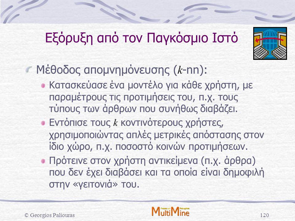 © Georgios Paliouras120 Μέθοδος απομνημόνευσης ( k -nn): Κατασκεύασε ένα μοντέλο για κάθε χρήστη, με παραμέτρους τις προτιμήσεις του, π.χ. τους τύπους