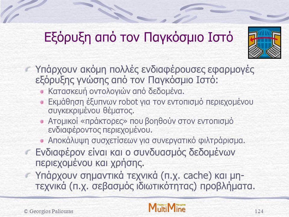 © Georgios Paliouras124 Υπάρχουν ακόμη πολλές ενδιαφέρουσες εφαρμογές εξόρυξης γνώσης από τον Παγκόσμιο Ιστό: Κατασκευή οντολογιών από δεδομένα. Εκμάθ