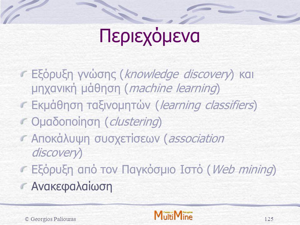 © Georgios Paliouras125 Περιεχόμενα Εξόρυξη γνώσης (knowledge discovery) και μηχανική μάθηση (machine learning) Εκμάθηση ταξινομητών (learning classif