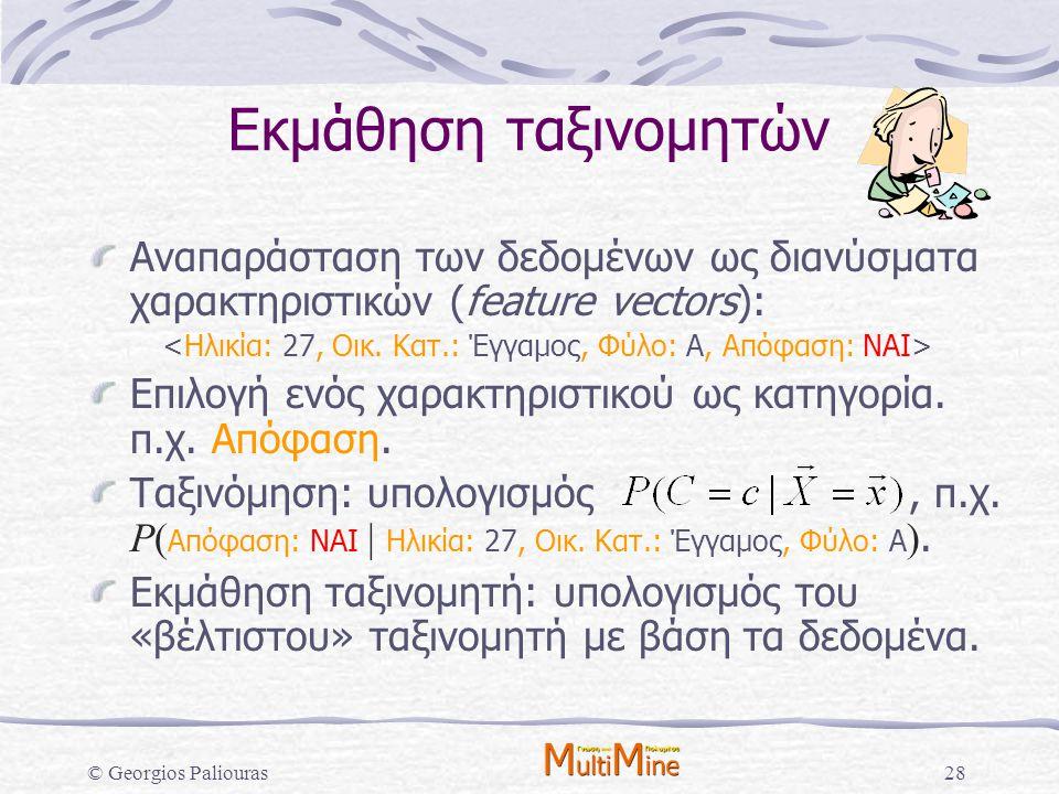 © Georgios Paliouras28 Εκμάθηση ταξινομητών Αναπαράσταση των δεδομένων ως διανύσματα χαρακτηριστικών (feature vectors): Επιλογή ενός χαρακτηριστικού ω