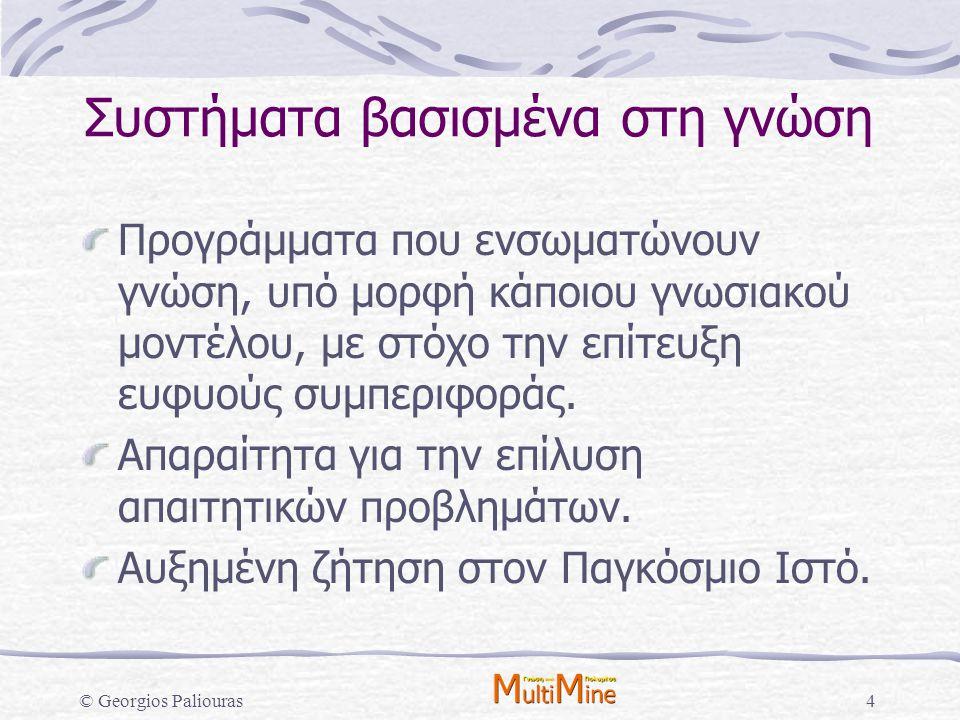 © Georgios Paliouras35 Εκμάθηση ταξινομητών Διαδικασία Ταξινόμησης Ξεκινάμε από τη ρίζα, ελέγχουμε την τιμή του αντίστοιχου χαρακτηριστικού στο προς ταξινόμηση στιγμιότυπο, και ακολουθούμε το μονοπάτι στο οποίο μας οδηγεί αυτή η τιμή.