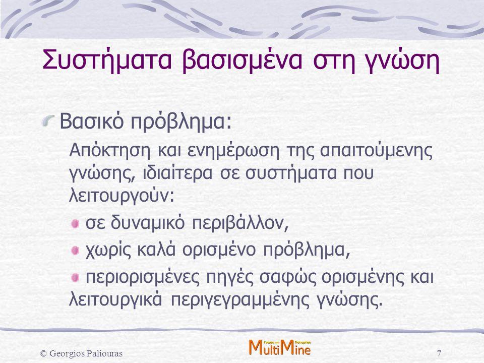 © Georgios Paliouras48 Εκμάθηση ταξινομητών Για κάθε εσωτερικό κόμβο: Αλγόριθμος κλαδέματος με βάση την «απαισιόδοξη εκτίμηση σφάλματος»: Για κάθε εσωτερικό κόμβο: Έλεγχος για το αν η απομάκρυνσή του από το δένδρο, μαζί με το υποδένδρο του οποίου αποτελεί ρίζα, και η ανάθεση της συχνότερα εμφανιζόμενης κατηγορίας σε αυτό δε βλάπτει την ακρίβεια που μετράται σε κάποιο ανεξάρτητο σώμα επικύρωσης.