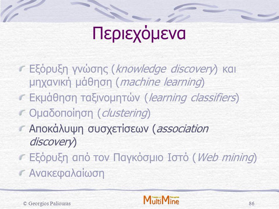 © Georgios Paliouras86 Περιεχόμενα Εξόρυξη γνώσης (knowledge discovery) και μηχανική μάθηση (machine learning) Εκμάθηση ταξινομητών (learning classifi