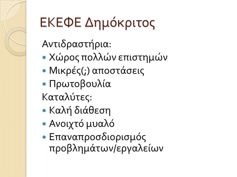 Ερωτήματα και Στόχοι Ερωτήματα 1.