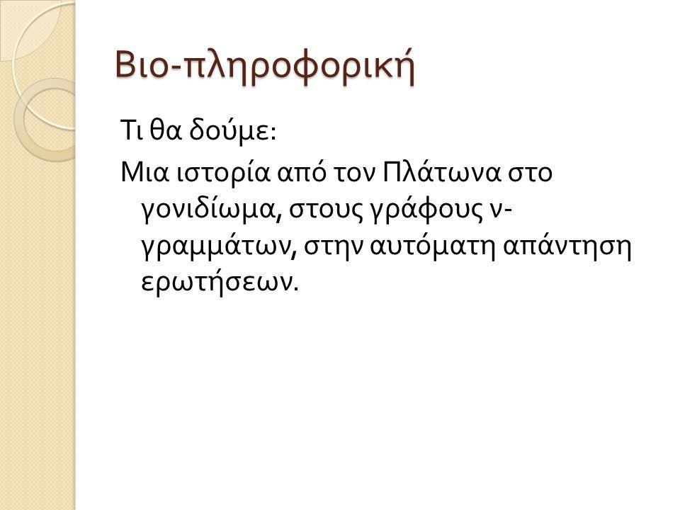 Συστάσεις : ο γράφος ν - γραμμάτων ● Περιγράφει γειτνίαση συμβόλων (π.χ.