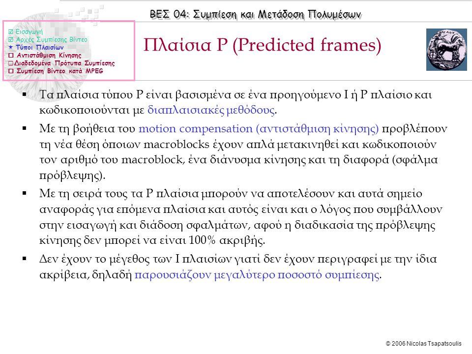 ΒΕΣ 04: Συμπίεση και Μετάδοση Πολυμέσων © 2006 Nicolas Tsapatsoulis Πλαίσια P (Predicted frames)  Εισαγωγή  Αρχές Συμπίεσης Βίντεο  Τύποι Πλαισίων