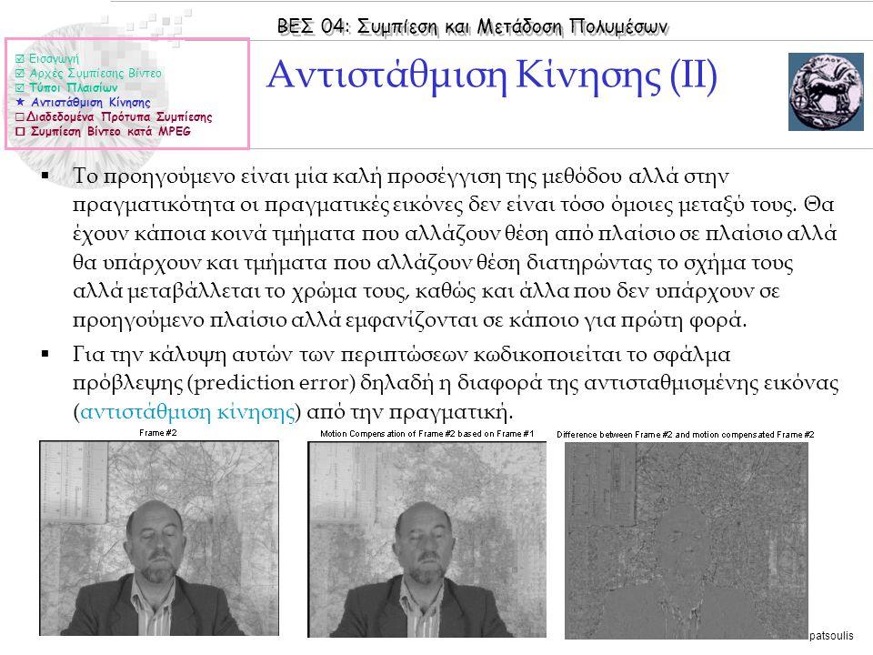 ΒΕΣ 04: Συμπίεση και Μετάδοση Πολυμέσων © 2006 Nicolas Tsapatsoulis Αντιστάθμιση Κίνησης (ΙΙ)  Εισαγωγή  Αρχές Συμπίεσης Βίντεο  Τύποι Πλαισίων  Α