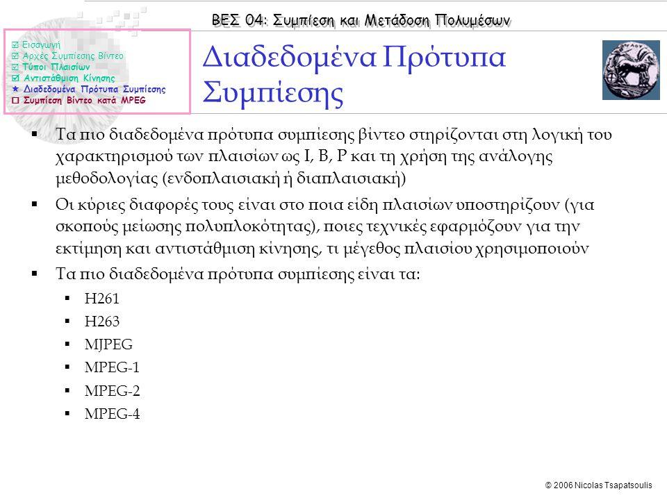 ΒΕΣ 04: Συμπίεση και Μετάδοση Πολυμέσων © 2006 Nicolas Tsapatsoulis Διαδεδομένα Πρότυπα Συμπίεσης  Εισαγωγή  Αρχές Συμπίεσης Βίντεο  Τύποι Πλαισίων