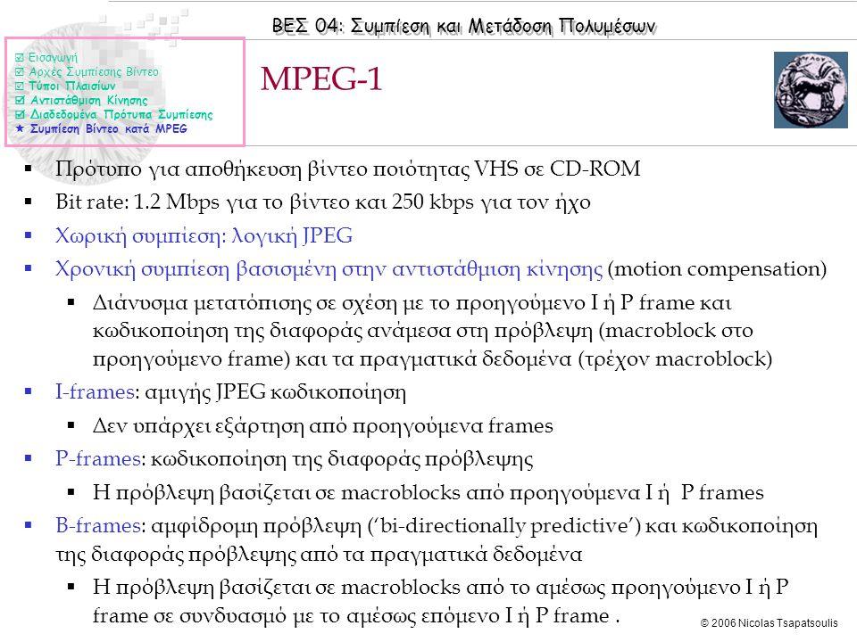 ΒΕΣ 04: Συμπίεση και Μετάδοση Πολυμέσων © 2006 Nicolas Tsapatsoulis ΜPEG-1  Εισαγωγή  Αρχές Συμπίεσης Βίντεο  Τύποι Πλαισίων  Αντιστάθμιση Κίνησης