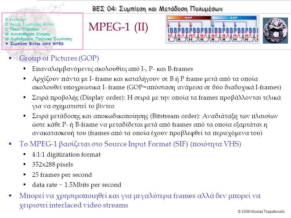 ΒΕΣ 04: Συμπίεση και Μετάδοση Πολυμέσων © 2006 Nicolas Tsapatsoulis ΜPEG-1 (ΙΙ)  Εισαγωγή  Αρχές Συμπίεσης Βίντεο  Τύποι Πλαισίων  Αντιστάθμιση Κί