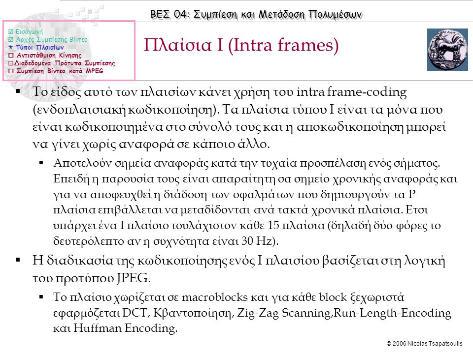 ΒΕΣ 04: Συμπίεση και Μετάδοση Πολυμέσων © 2006 Nicolas Tsapatsoulis Πλαίσια Ι (Intra frames)  Εισαγωγή  Αρχές Συμπίεσης Βίντεο  Τύποι Πλαισίων  Αν