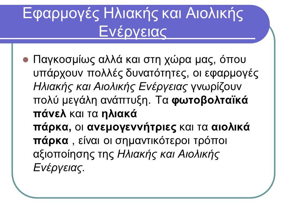 Ευρωπαϊκή Ένωση Ελλάδα Ως «ανανεώσιμες πηγές» θεωρούνται γενικά οι εναλλακτικές των παραδοσιακών πηγών ενέργειας (π.χ.