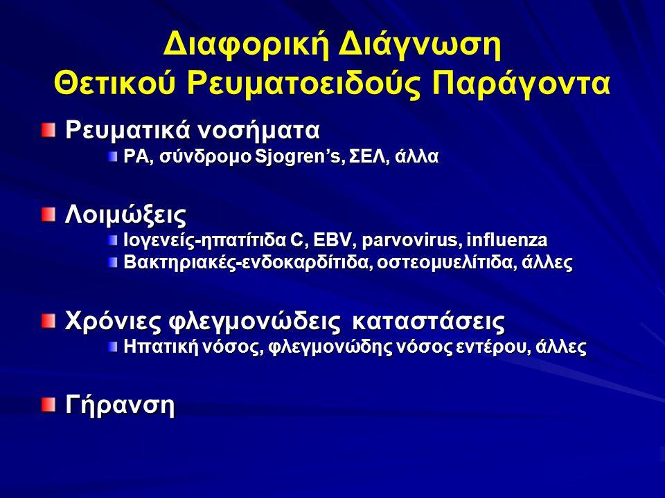 Διαφορική Διάγνωση Θετικού Ρευματοειδούς Παράγοντα Ρευματικά νοσήματα ΡΑ, σύνδρομο Sjogren's, ΣΕΛ, άλλα Λοιμώξεις Ιογενείς-ηπατίτιδα C, EBV, parvovirus, influenza Βακτηριακές-ενδοκαρδίτιδα, οστεομυελίτιδα, άλλες Χρόνιες φλεγμονώδεις καταστάσεις Ηπατική νόσος, φλεγμονώδης νόσος εντέρου, άλλες Γήρανση