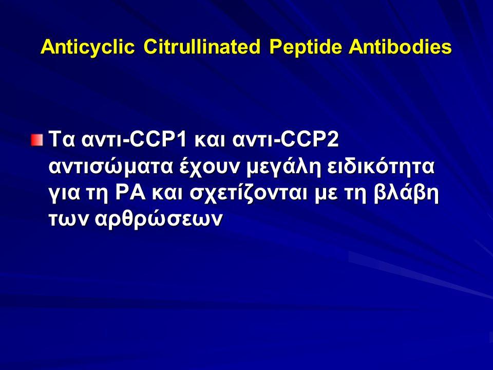 Anticyclic Citrullinated Peptide Antibodies Τα αντι-CCP1 και αντι-CCP2 αντισώματα έχουν μεγάλη ειδικότητα για τη ΡΑ και σχετίζονται με τη βλάβη των αρθρώσεων