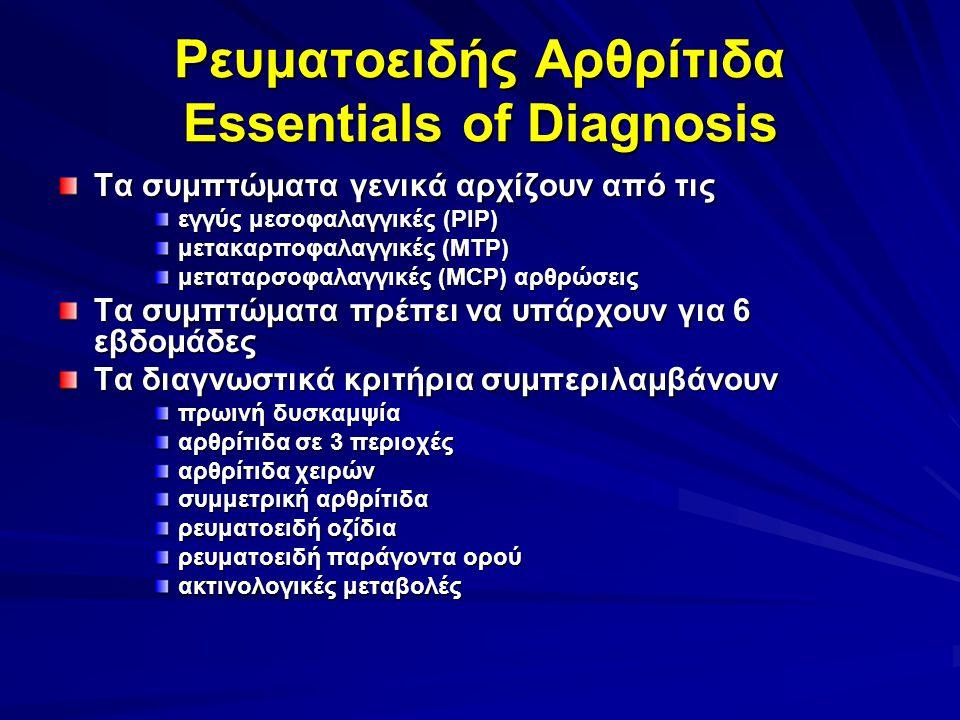 Ρευματοειδής Αρθρίτιδα Essentials of Diagnosis Τα συμπτώματα γενικά αρχίζουν από τις εγγύς μεσοφαλαγγικές (PIP) μετακαρποφαλαγγικές (MTP) μεταταρσοφαλαγγικές (MCP) αρθρώσεις Τα συμπτώματα πρέπει να υπάρχουν για 6 εβδομάδες Τα διαγνωστικά κριτήρια συμπεριλαμβάνουν πρωινή δυσκαμψία αρθρίτιδα σε 3 περιοχές αρθρίτιδα χειρών συμμετρική αρθρίτιδα ρευματοειδή οζίδια ρευματοειδή παράγοντα ορού ακτινολογικές μεταβολές