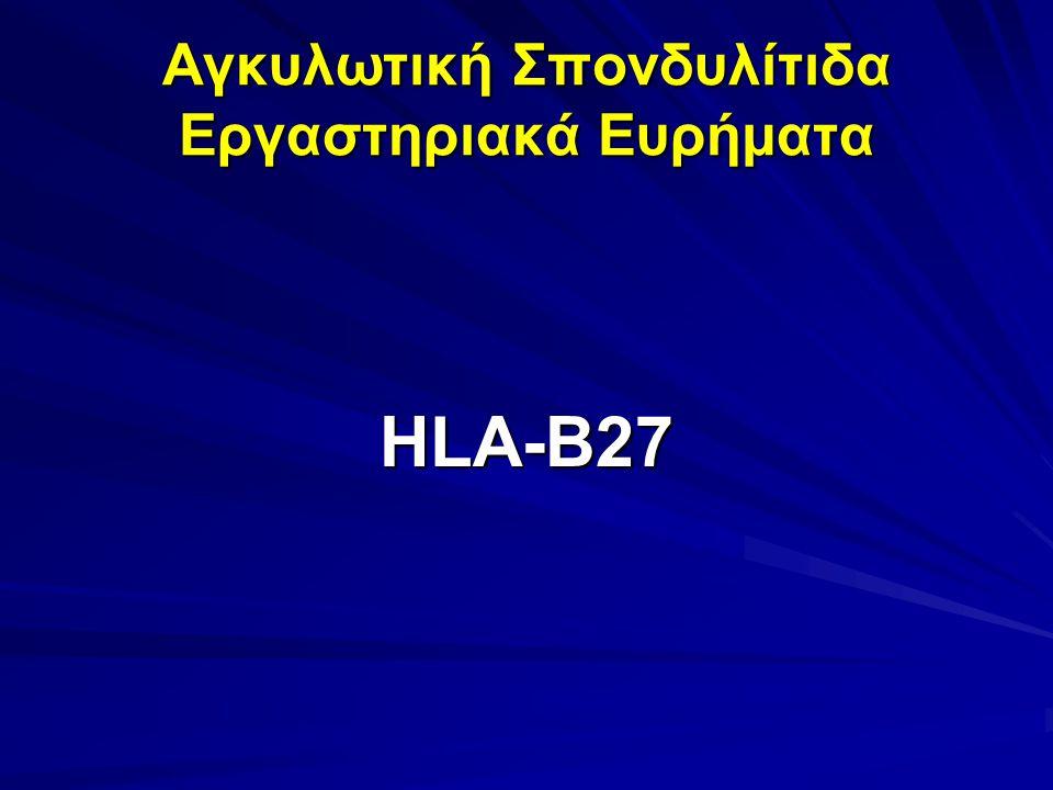 Αγκυλωτική Σπονδυλίτιδα Εργαστηριακά Ευρήματα HLA-B27
