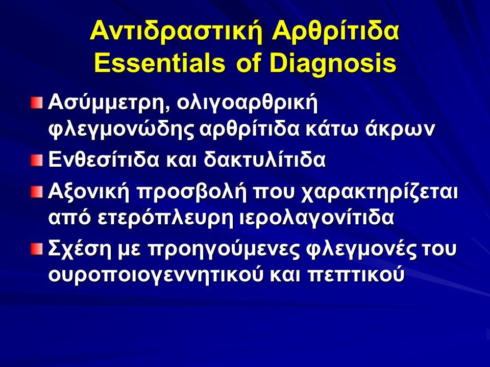 Αντιδραστική Αρθρίτιδα Essentials of Diagnosis Ασύμμετρη, ολιγοαρθρική φλεγμονώδης αρθρίτιδα κάτω άκρων Ενθεσίτιδα και δακτυλίτιδα Αξονική προσβολή που χαρακτηρίζεται από ετερόπλευρη ιερολαγονίτιδα Σχέση με προηγούμενες φλεγμονές του ουροποιογεννητικού και πεπτικού