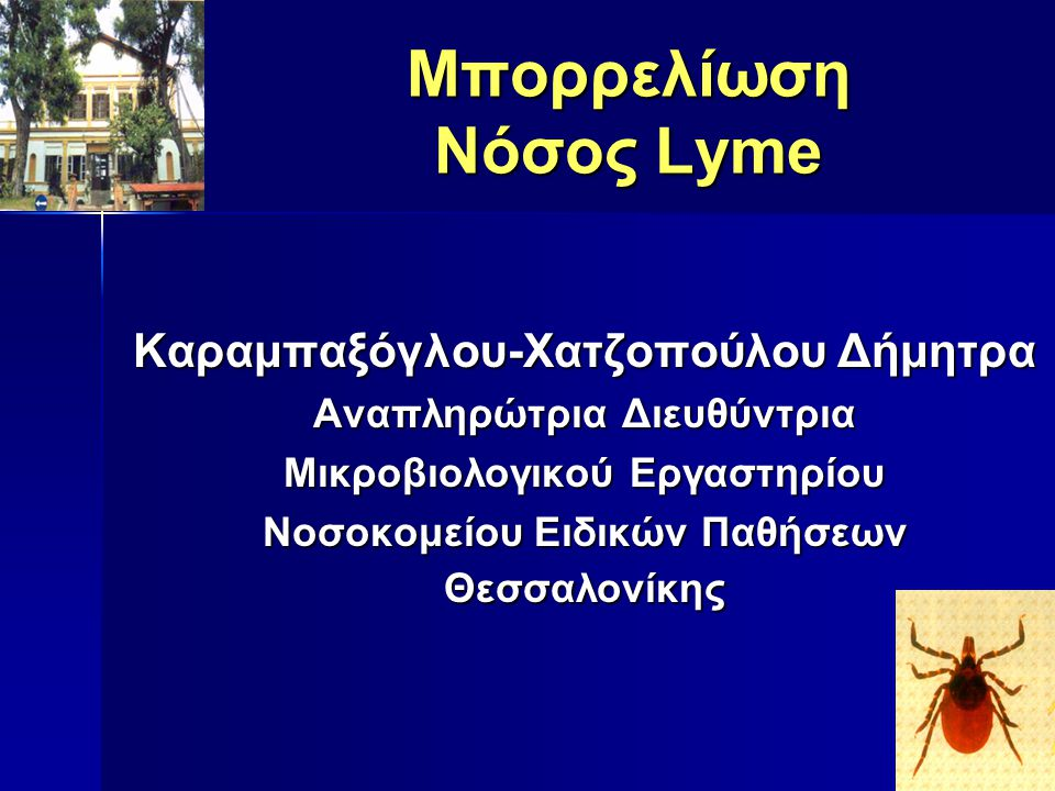 Μπορρελίωση Νόσος Lyme Καραμπαξόγλου-Χατζοπούλου Δήμητρα Αναπληρώτρια Διευθύντρια Μικροβιολογικού Εργαστηρίου Νοσοκομείου Ειδικών Παθήσεων Θεσσαλονίκη