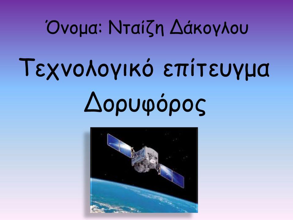 Όνομα: Νταίζη Δάκογλου Τεχνολογικό επίτευγμα Δορυφόρος