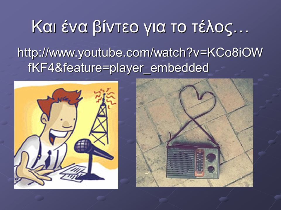 Και ένα βίντεο για το τέλος… http://www.youtube.com/watch?v=KCo8iOW fKF4&feature=player_embedded