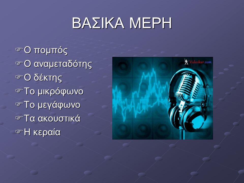 ΒΑΣΙΚΑ ΜΕΡΗ  Ο πομπός  Ο αναμεταδότης  Ο δέκτης  Το μικρόφωνο  Το μεγάφωνο  Τα ακουστικά  Η κεραία