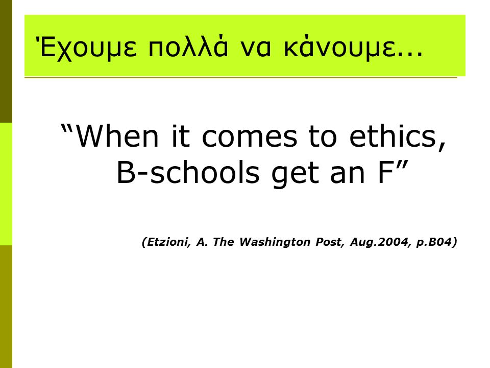 Έχουμε πολλά να κάνουμε... When it comes to ethics, B-schools get an F (Etzioni, A.