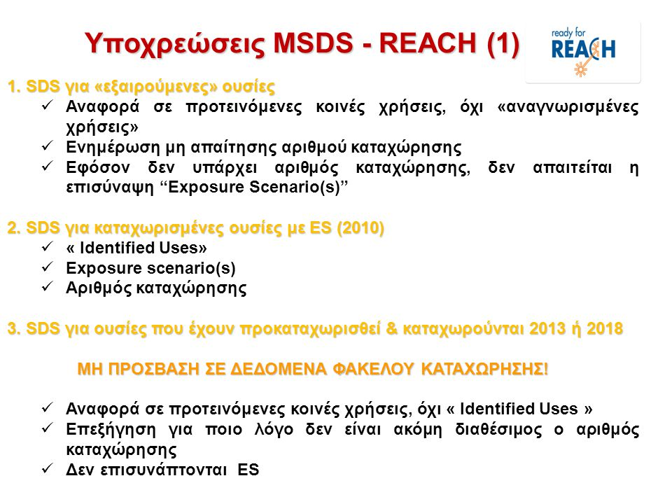 1. SDS για «εξαιρούμενες» ουσίες Αναφορά σε προτεινόμενες κοινές χρήσεις, όχι «αναγνωρισμένες χρήσεις» Ενημέρωση μη απαίτησης αριθμού καταχώρησης Εφόσ