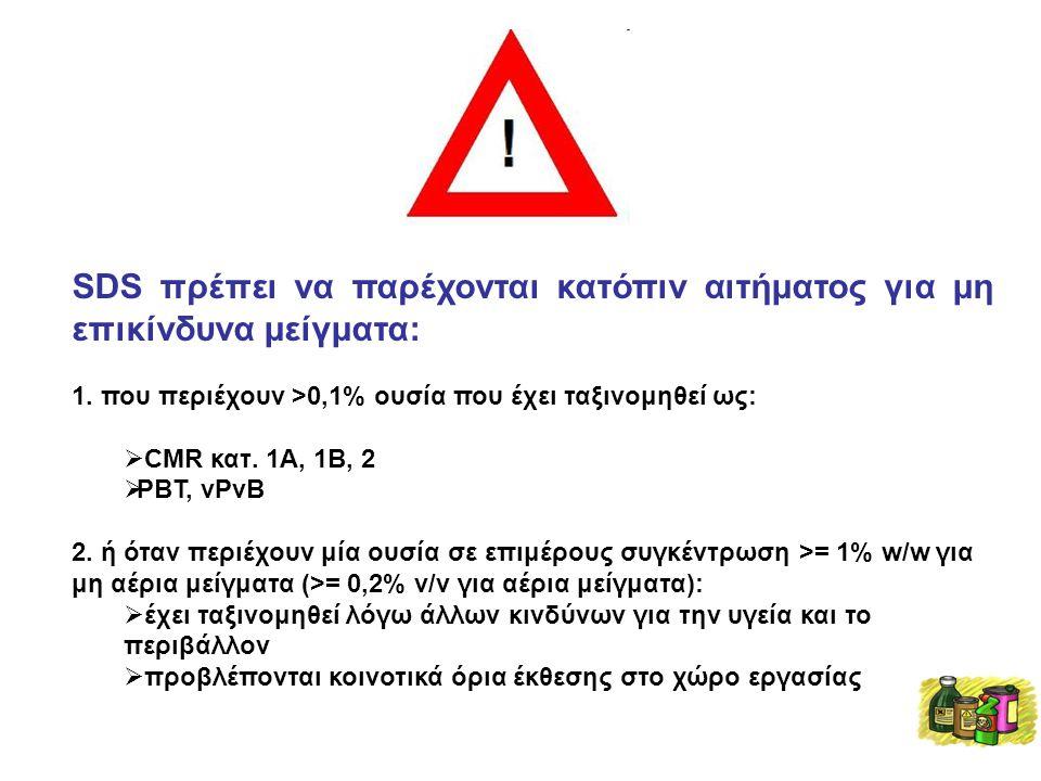 SDS πρέπει να παρέχονται κατόπιν αιτήματος για μη επικίνδυνα μείγματα: 1.