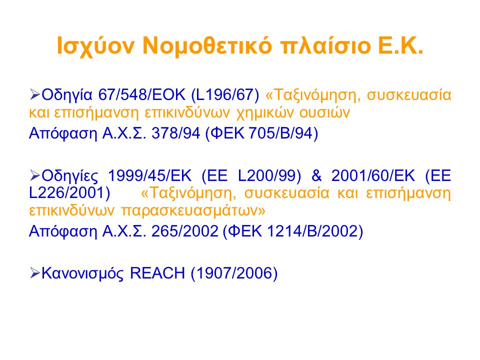 REACH:  Άρθρο 31, 32, 33: απαιτήσεις για ΔΔΑ  Annex II: guide to the compilation of safety data sheets Από 1/6/2007: Δελτία Δεδομένων Ασφαλείας