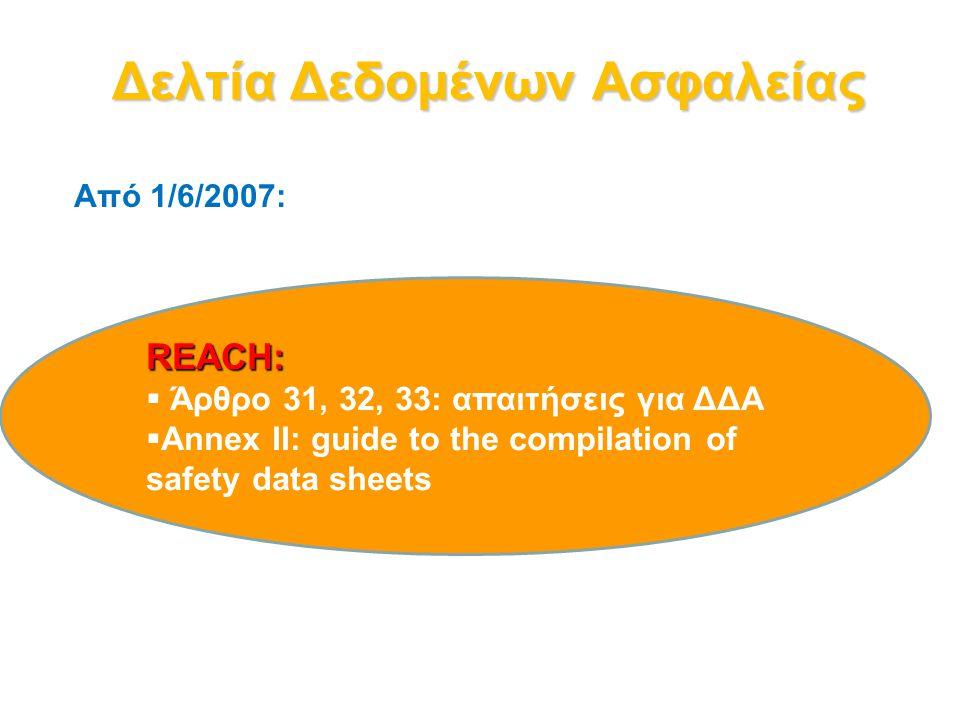 REACH, 57 (σελ.