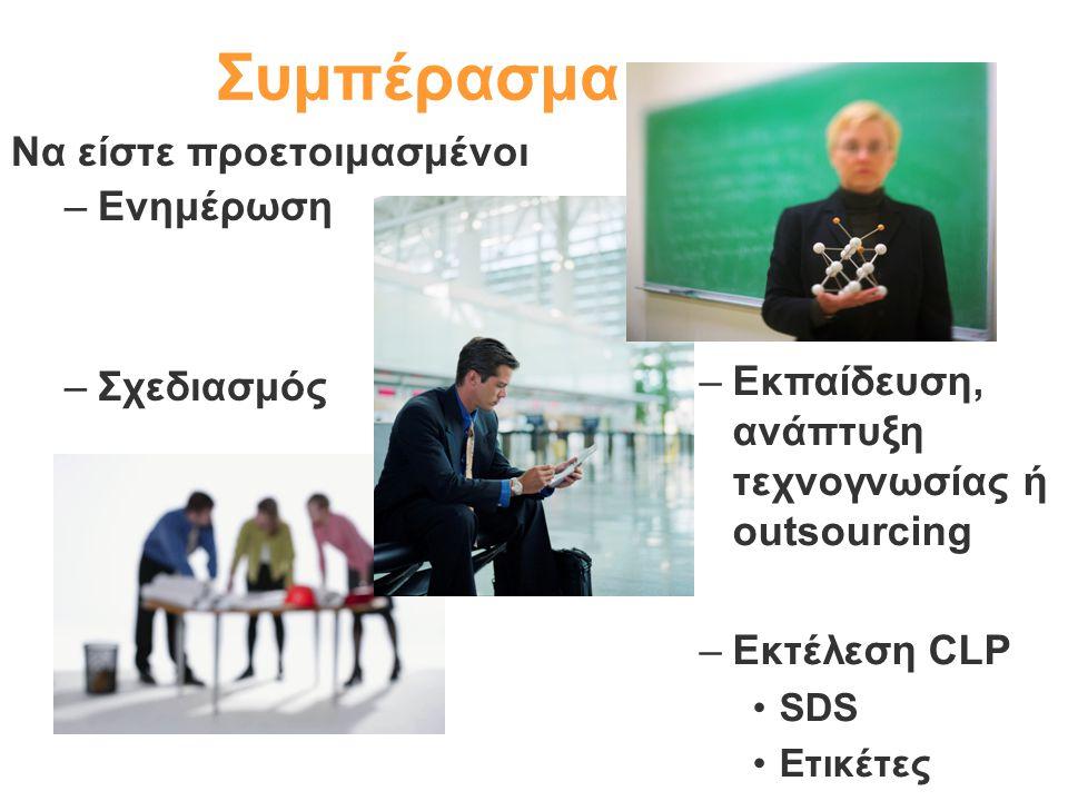 Συμπέρασμα Να είστε προετοιμασμένοι –Ενημέρωση –Σχεδιασμός –Εκπαίδευση, ανάπτυξη τεχνογνωσίας ή outsourcing –Εκτέλεση CLP SDS Ετικέτες