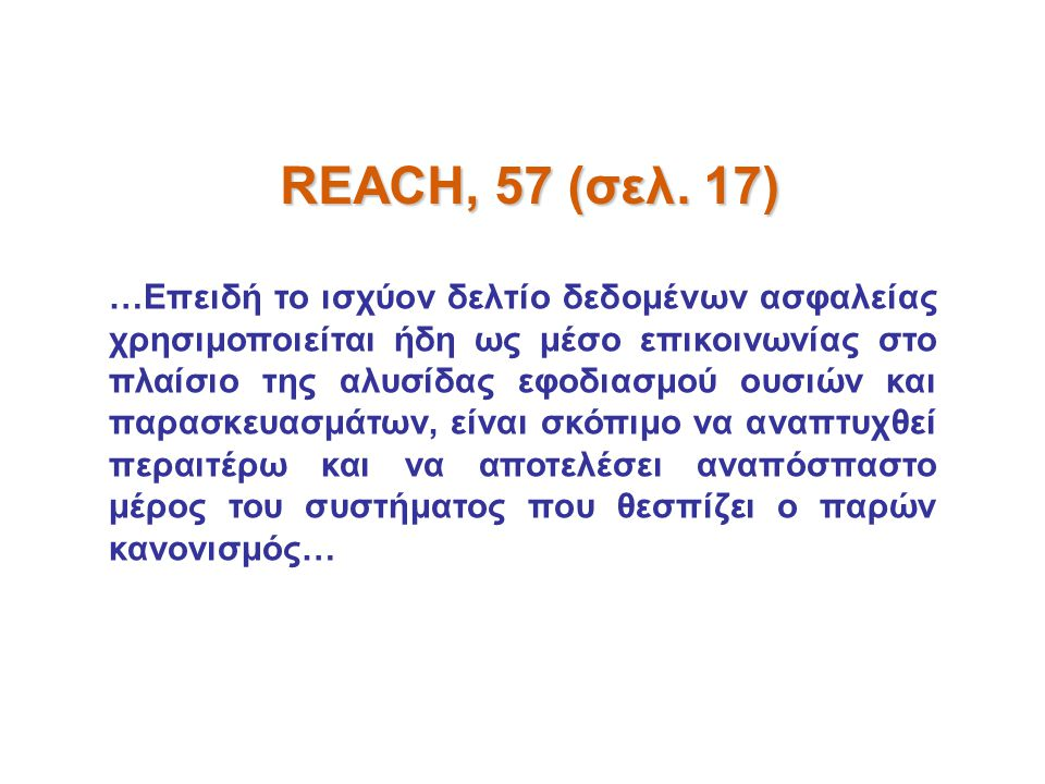 Βασικά στοιχεία για ΔΔΑ  Συντάσσονται σύμφωνα με τον οδηγό στο Παράρτημα ΙΙ του Κανονισμού REACH  Παρέχονται από τον διαθέτη ουσιών, μειγμάτων και αντικειμένων στην αγορά  Απευθύνονται κυρίως σε επαγγελματίες χρήστες