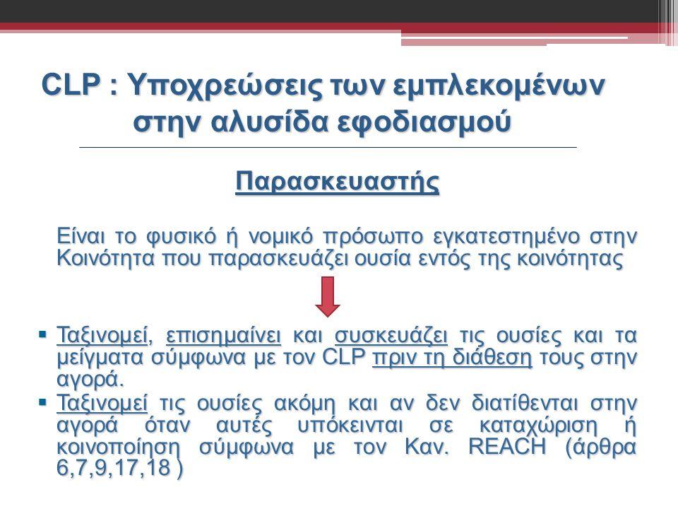 CLP : Υποχρεώσεις των εμπλεκομένων στην αλυσίδα εφοδιασμού Παρασκευαστής Είναι το φυσικό ή νομικό πρόσωπο εγκατεστημένο στην Κοινότητα που παρασκευάζε