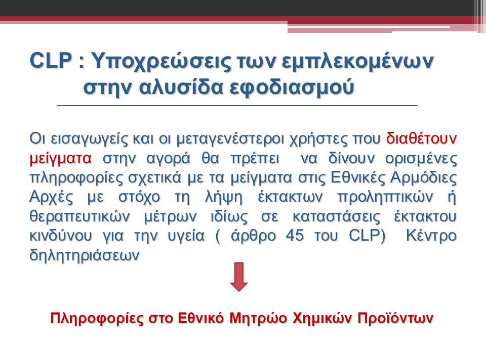 CLP : Υποχρεώσεις των εμπλεκομένων στην αλυσίδα εφοδιασμού Οι εισαγωγείς και οι μεταγενέστεροι χρήστες που διαθέτουν μείγματα στην αγορά θα πρέπει να